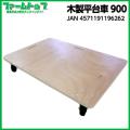【個人宅配送不可】【法人様配送限定】木製平台車 900
