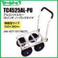 【メーカー直送品】アルミハウスカー 10インチノーパンクタイヤ TC4525AL-PU