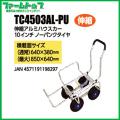 【メーカー直送品】伸縮アルミハウスカー10インチノーパンクタイヤ TC4503AL-PU