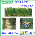 【法人様配送限定・個人宅配送不可】シンセイ リアル人工芝 つや消しタイプ 草丈30mm 幅1m×長さ10m ナチュラルグリーン