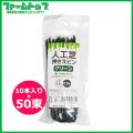 シンセイ 人工芝押えピン 長さ15cm 10本入り×50束セット グリーン