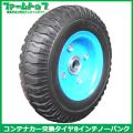 S/S コンテナカー交換用タイヤ ノーパンクタイプ スチールホイール付き タイヤサイズ/2.50-4 片軸