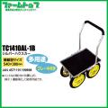 【メーカー直送品】シルバーハウスカー ブレーキ付き TC1410AL-1B