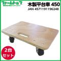【個人宅配送不可】【法人様配送限定】木製平台車 450【2台セット】