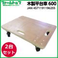 【個人宅配送不可】【法人様配送限定】木製平台車 600 2台セット