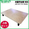 【個人宅配送不可】【法人様配送限定】木製平台車 900 【2台セット】