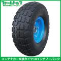 S/S コンテナカー交換用タイヤ ノーパンクタイプ 10インチ タイヤサイズ4.10/3.50-4 片軸