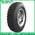 S/S コンテナカー交換用タイヤ 8インチエアータイプ スチールホイール付き タイヤサイズ/2.50-4 片軸