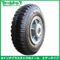 S/S コンテナカー交換用タイヤ 8インチ エアータイプ タイヤサイズ/2.50-4 プラスチックホイール付き
