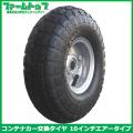 S/S  コンテナカー交換用タイヤ 10インチ エアータイプ タイヤサイズ4.10/3.50-4 片軸