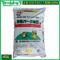 【天然植物性有機たい肥】滋賀県産 活性バーク堆肥 トップリーフ 40L