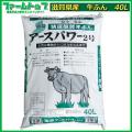 【土壌改良や元肥に!!】滋賀県産 牛ふん 醗酵アースパワー2号 40L