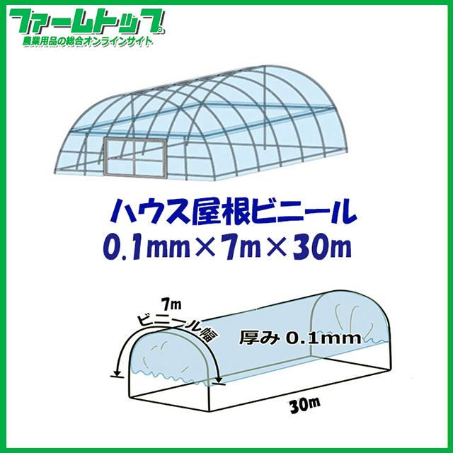 ビニールハウス用屋根ビニール透明 厚み0.1mm×幅7m×長さ30m