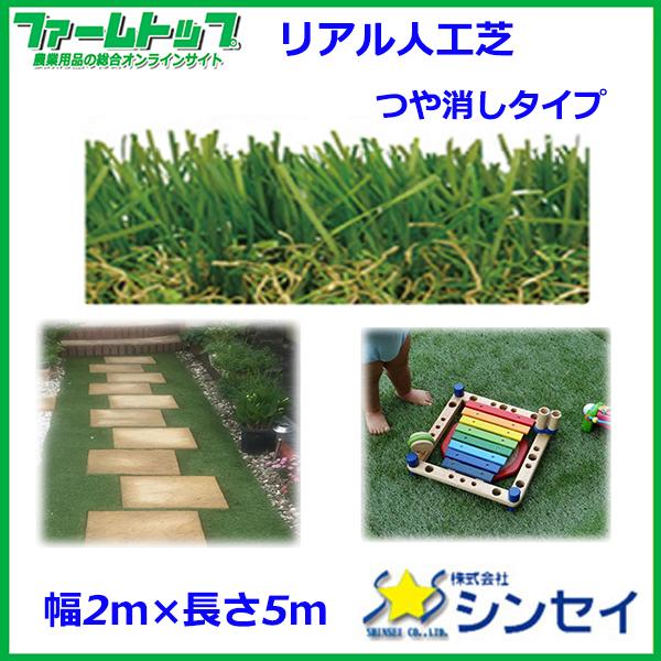 【法人様配送限定・個人宅配送不可】 シンセイ リアル人工芝 つや消しタイプ 草丈30mm 幅2m×長さ5m ナチュラルグリーン