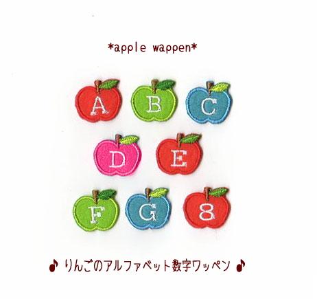 おしゃれでかわいいりんごのイニシャルワッペン*ファーニー