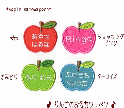 おしゃれでかわいいりんごのお名前ワッペン*ファーニー