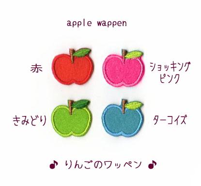かわいいおしゃれなりんごのワッペン*ファーニー