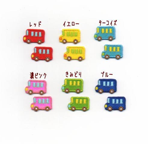 バスのワッペンSサイズ