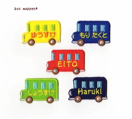 【ミニ】バスのお名前文字ワッペン※6文字まで※【セミオーダー】ひらがなアルファベット数字
