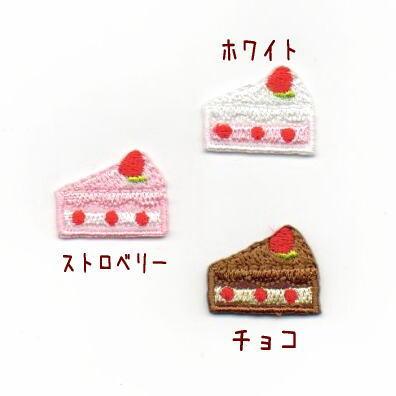 ショートケーキカラー