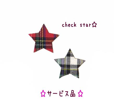 サービス品☆タータンチェックの星のアイロンワッペン*ファーニー