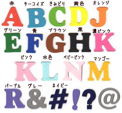 【書体1】【#coo】【6cm】アルファベット数字のカットアイロンワッペン