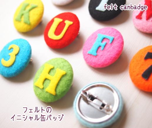 【小】イニシャル*フェルト生地の缶バッジ(星なしタイプ)