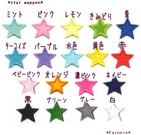 星のフェルトアイロンワッペン【SS/S/M/L/2L/3L】