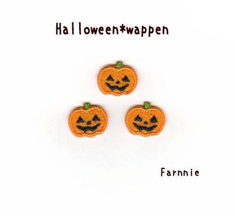 ミニミニハロウィンのかぼちゃワッペン*ファーニー