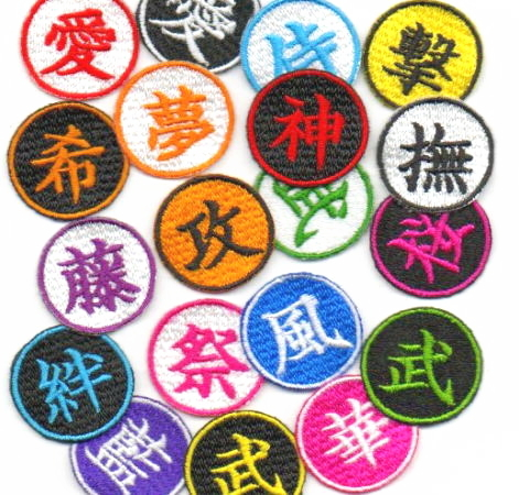 【小】漢字のアイロンワッペン【3cm】【セミオーダー】