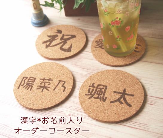 【コースター】漢字のお名前入り*オーダーコルクコースター