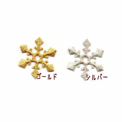 雪の結晶きらきら