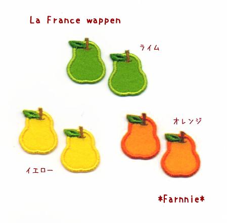 ラフランスのワッペン*ファーニー