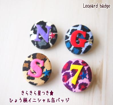 【小】イニシャル☆豹柄(ひょうがら)の缶バッジ☆きらきら星つき