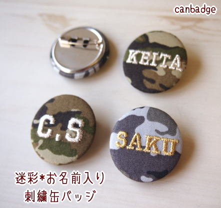 【大】【迷彩柄】お名前刺繍入りの缶バッジ