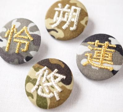 【小】【漢字】迷彩柄のカモフラ刺繍缶バッジ【セミオーダー】