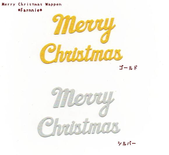 メリークリスマスワッペン