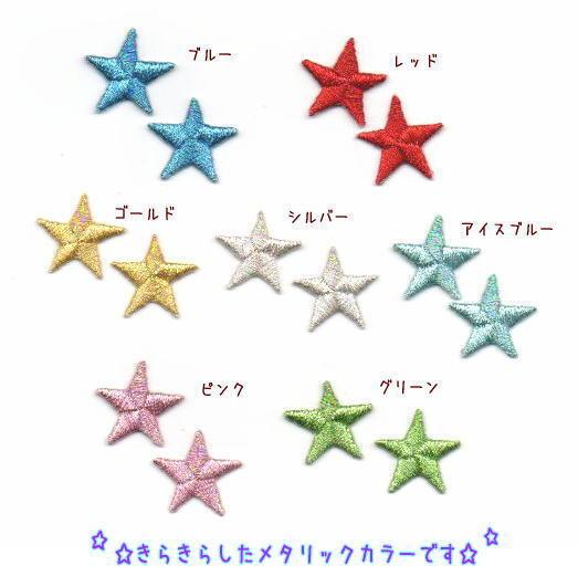 きらきら星の刺繍ワッペン2cm