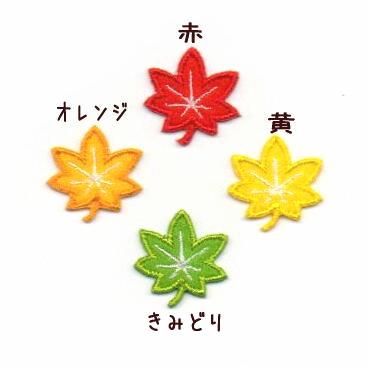 紅葉(もみじ)のワッペン【SS/S/M/L/2L】
