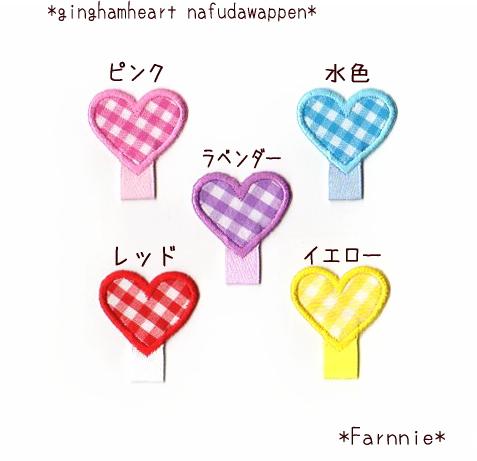 名札用ワッペン【ギンガムチェック柄のハート】