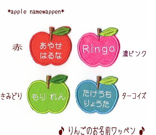 【ミニ】new*りんごのお名前アイロンワッペン【セミオーダー】