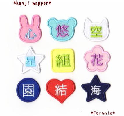 【中】【漢字】形が選べる漢字のフェルトアイロンワッペン
