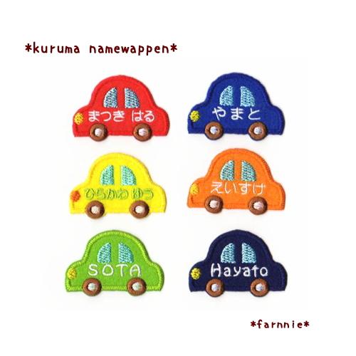 【ミニ】車(くるま)のお名前アイロンワッペン【セミオーダー】