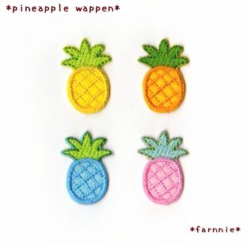パイナップルのアイロンワッペン【S/M/L/2L】