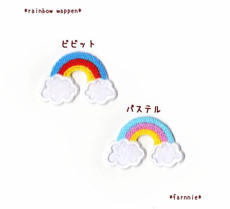 虹(にじ)のアイロンワッペン【S/M/L】レインボー☆