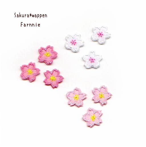 ミニミニ桜のワッペン小さいサイズ*ファーニー