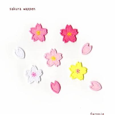 桜(さくら)のアイロンワッペン【花びら/SS/S/M/L/2L】