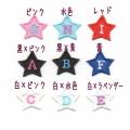 かわいいフェルトの星のアルファベットワッペン*ファーニー