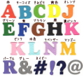 【書体1】【#coo】【3cm】アルファベット数字のカットアイロンワッペン