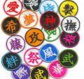 漢字ワッペン